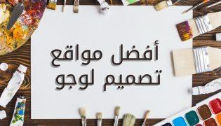 أفضل مواقع تصميم شعار لوجو