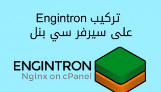 تركيب Engintron