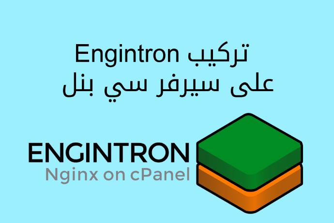 تركيب Nginx