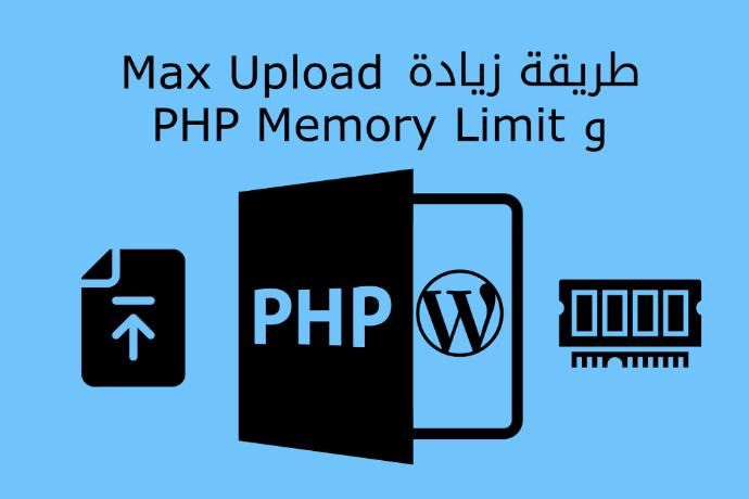 Max Upload و PHP Memory Limit