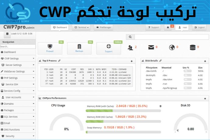 تنصيب لوحة تحكم سنتوس ويب بنل CWP