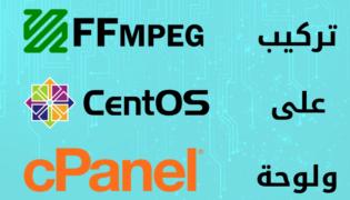 تركيب FFMPEG