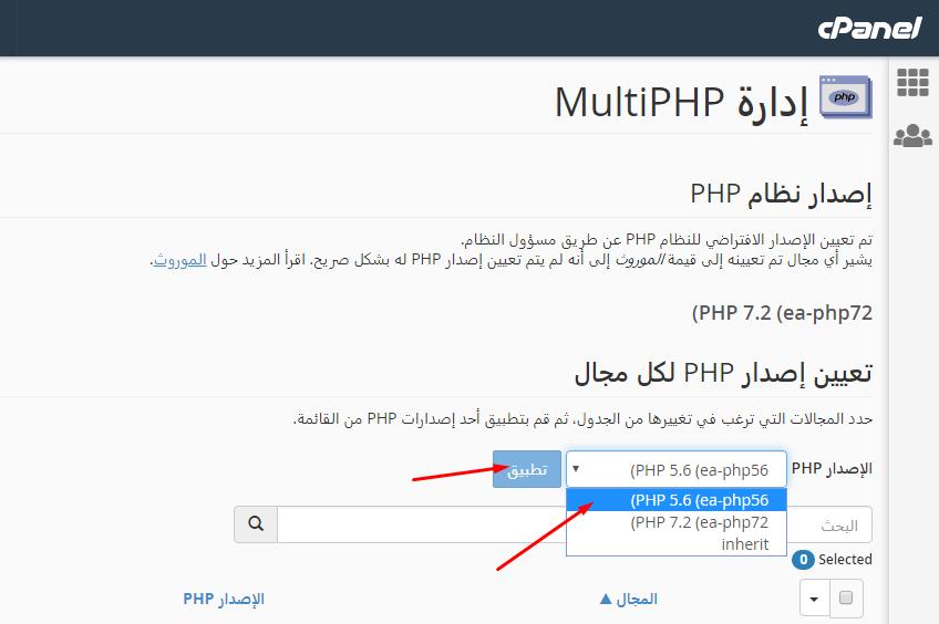 تغيير اصدار PHP